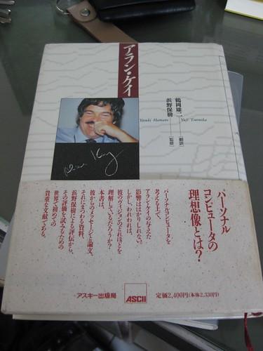 a book of Alan C. Kay