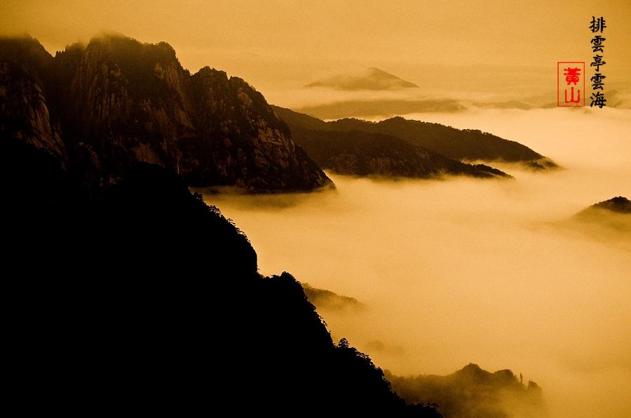 黃山歸來不看山