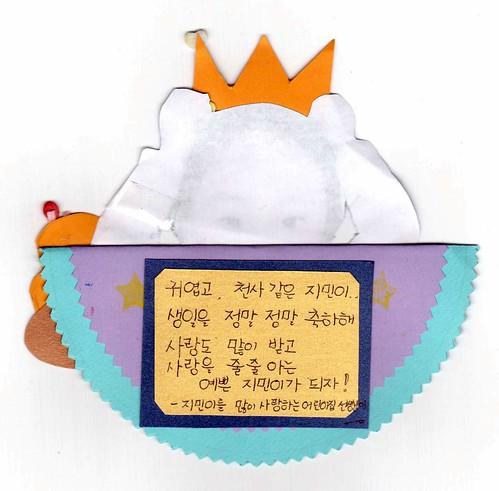 20100520_지민이생일축하_어린이집2