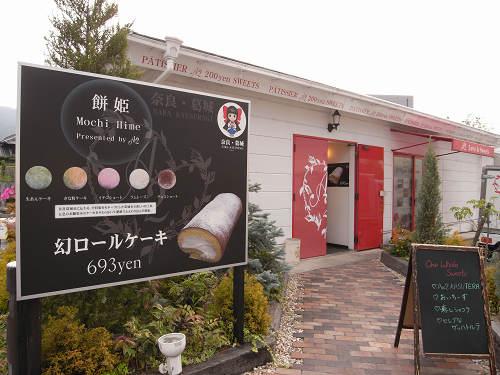 「200円スイーツ」の格安ケーキ店『Ax2』@葛城市