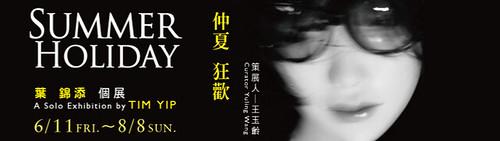 2010 SUMMER HOLIDAY 仲夏狂歡-葉錦添個展