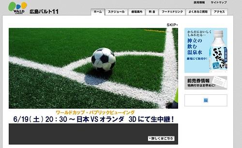 パブリックビューイング 広島 画像