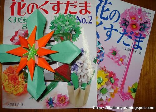 [Origami] Hana no Kusudama