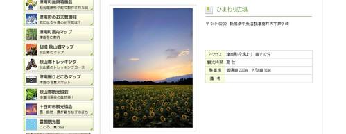 津南町観光協会公式サイト「津南彩発見」--- ひまわり広場 ---