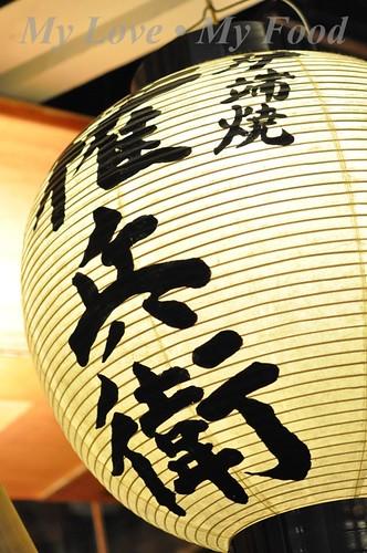 2009_12_24 Gonbei 013a