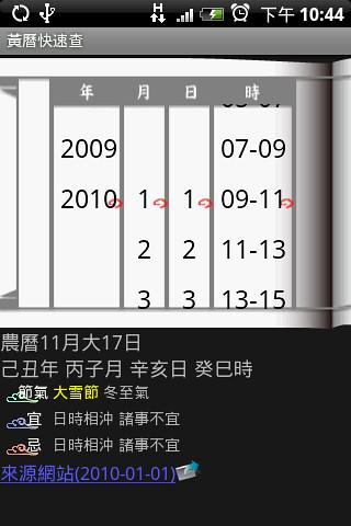 黃曆快速查