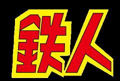 鉄人_logo