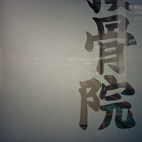 Reflecting on Kanji