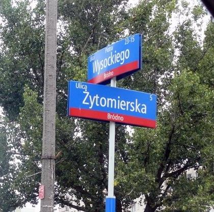 Житомирская улица в Варшаве