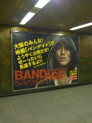 BANDAGE。
