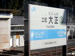 土佐大正駅/Tosa-Taisho Station