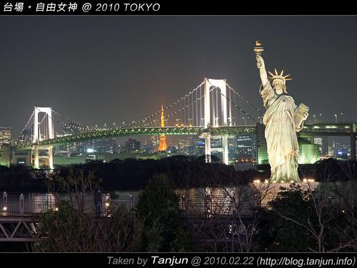 台場。自由女神 @ 2010 TOKYO