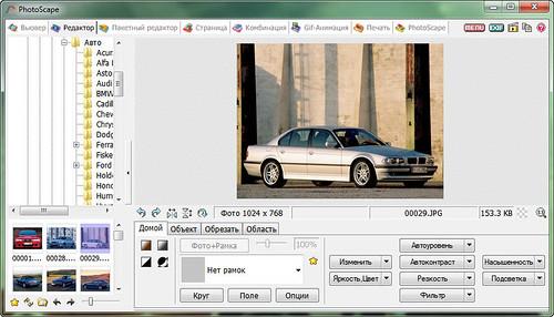 Скачать Photoscape - набор бесплатных инструментов для обработки фото