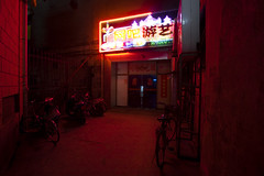 (arnd Dewald) Tags: china light shadow red rot night licht alley shanghai nacht jingan   internetcafe schatten  gasse  jingandistrict arndalarm zhnggu fengyanglu  fengyangroad img7041redsat100c501klein backalleysofchina