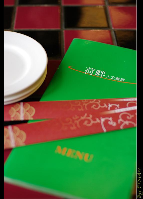 [台北] 荷畔 人文餐飲 (北藝大裡面)(PS.這帖不是推薦帖)