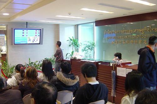 泰國經貿辦事處2