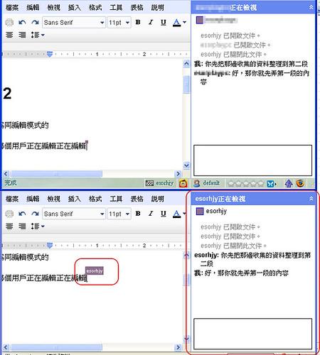 googledocs-04 (by 異塵行者)
