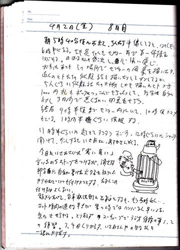 komadori-04-02-1.jpg