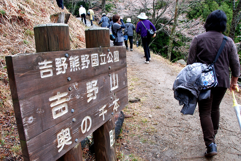 吉野熊野國立公園