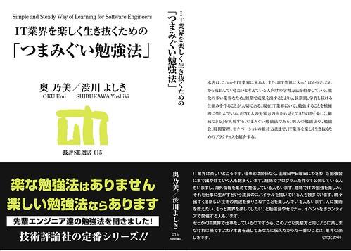 studybookcover