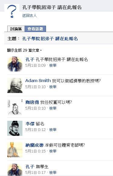孔子facebook學院