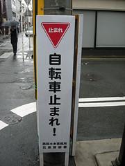 Bikes Stop