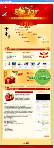 21CN邮箱中奖诈骗网站截图