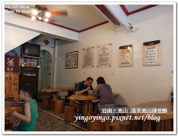 湯皇東山排骨酥R0012627