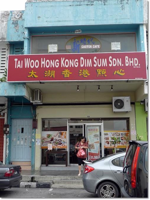 image Dim sum aka shanghai sally