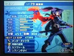 SQ3_シノビ最終ステータス