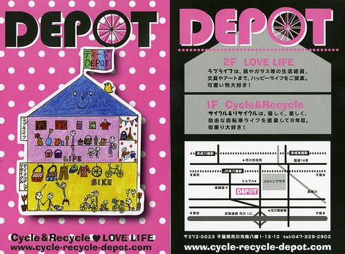 DEPOT DM026