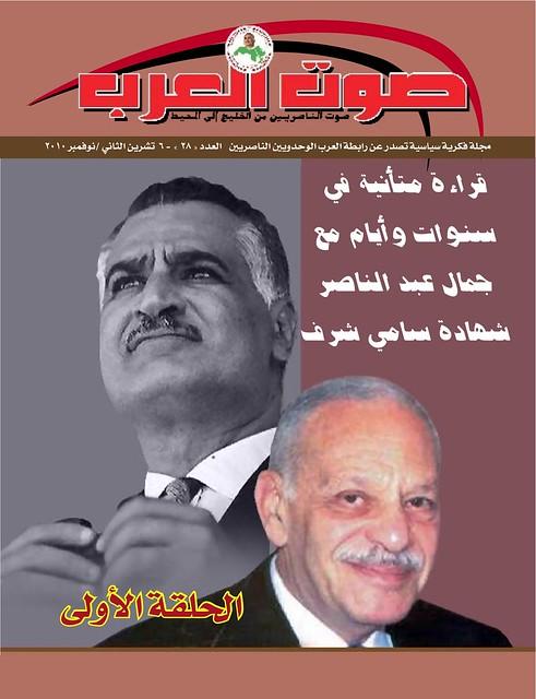 صوت العرب  -  العدد28