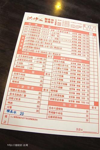 洪師父menu