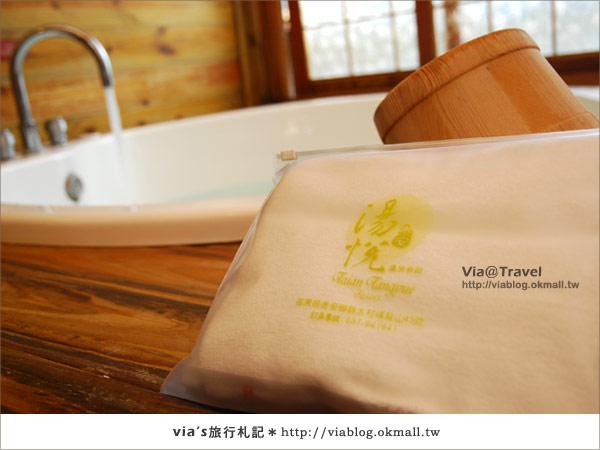【泰安溫泉】再遊敗犬女王景點~湯悅溫泉會館20