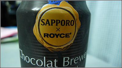 SAPPORO×ROYCEのショコラ ブルワリーを飲んでみた