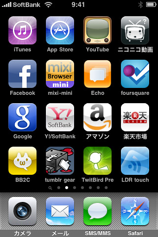 iPhoneのデスクトップ2ページ目
