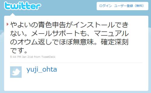 twitter.com_yuji_ohta_status_8050969201