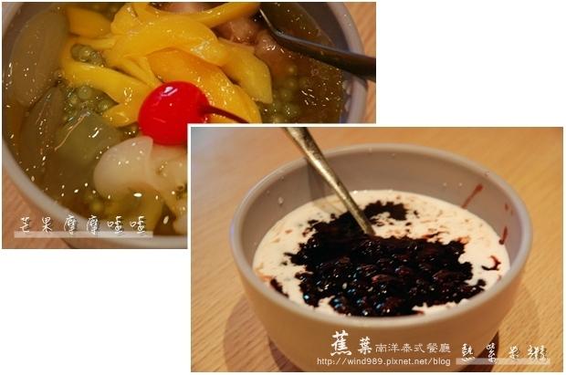 焦葉南洋泰式餐廳20.jpg