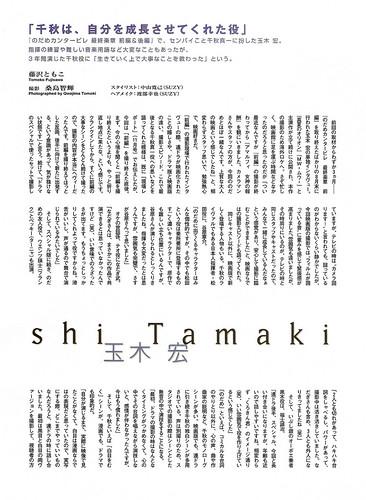 FLIX (2010/01) P.12