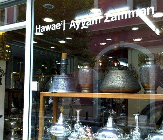 hawae'j ayyam zamman (1)