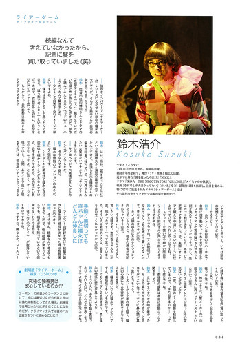 Cinema Square Vol.30-p.34