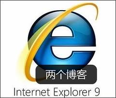 喜欢尝鲜可以试试:IE9预览版已经发布,界面为英文(附下载) | 爱软客