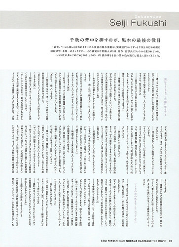 日本映画magazine vol13-p20