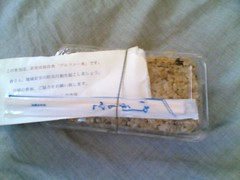 Alpha rice for emergency supply