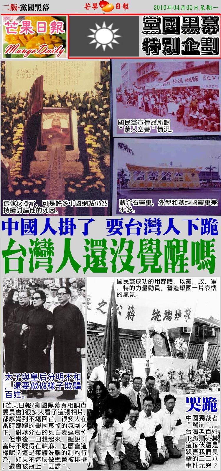 200405芒果日報黨國黑幕--蔣介石掛了,造神愚行