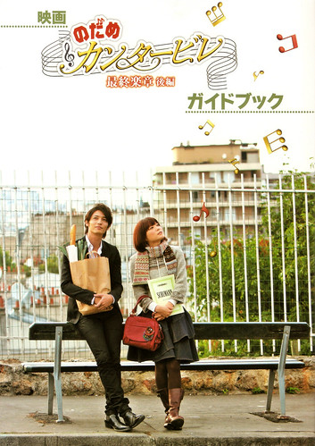 Nodame 2nd GuideBook P.01