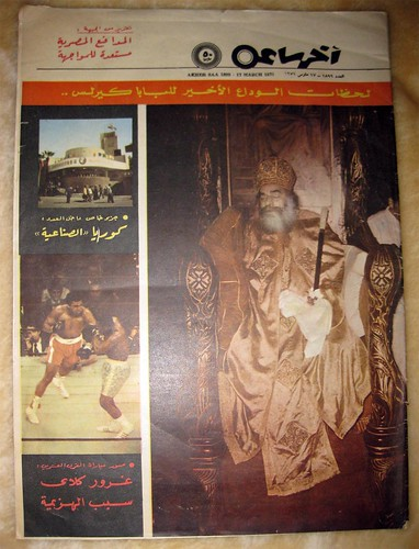 Front cover of an issue of Akher Saa Magazine from 1971