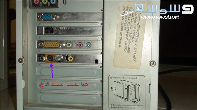 شرح طريقة التسجيل من التلفاز عن طريق كرت فيديو داخلي Msi  4573598599_b95e6e4e34_o