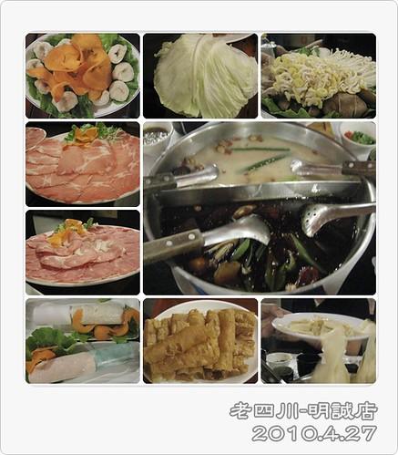 100427-老四川