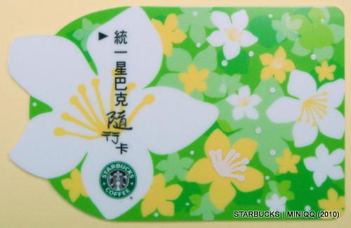 Starbucks台灣統一星巴克 油桐花造型隨行卡 (2010 May) 003